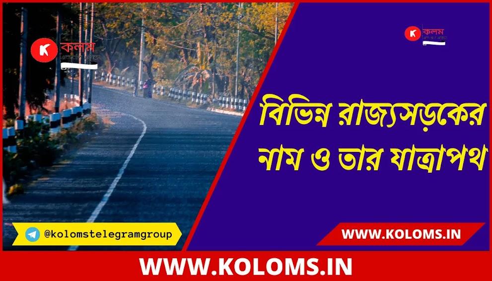 পশ্চিমবঙ্গের বিভিন্ন রাজ্যসড়কের নাম ও তার যাত্রাপথ -Names of different state roads of West Bengal and their routes