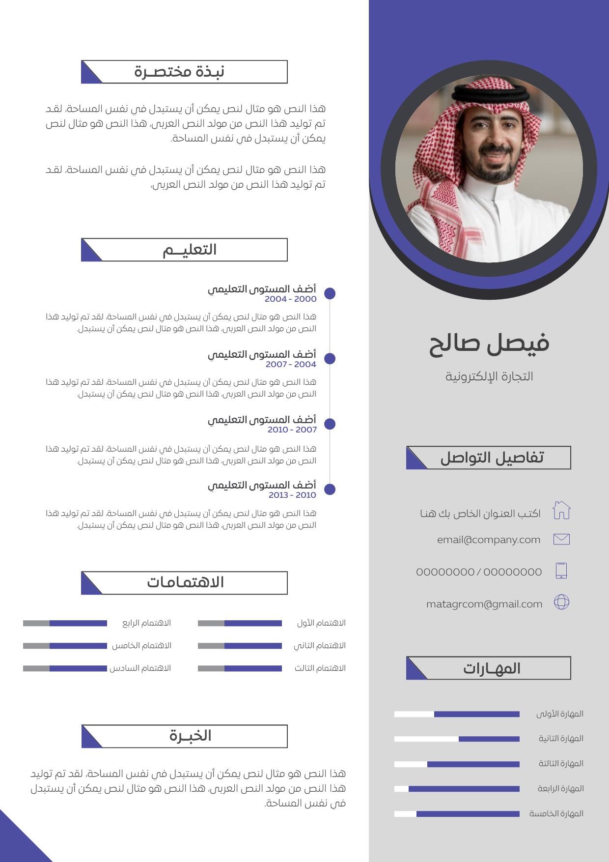 cv بالعربي مجانا