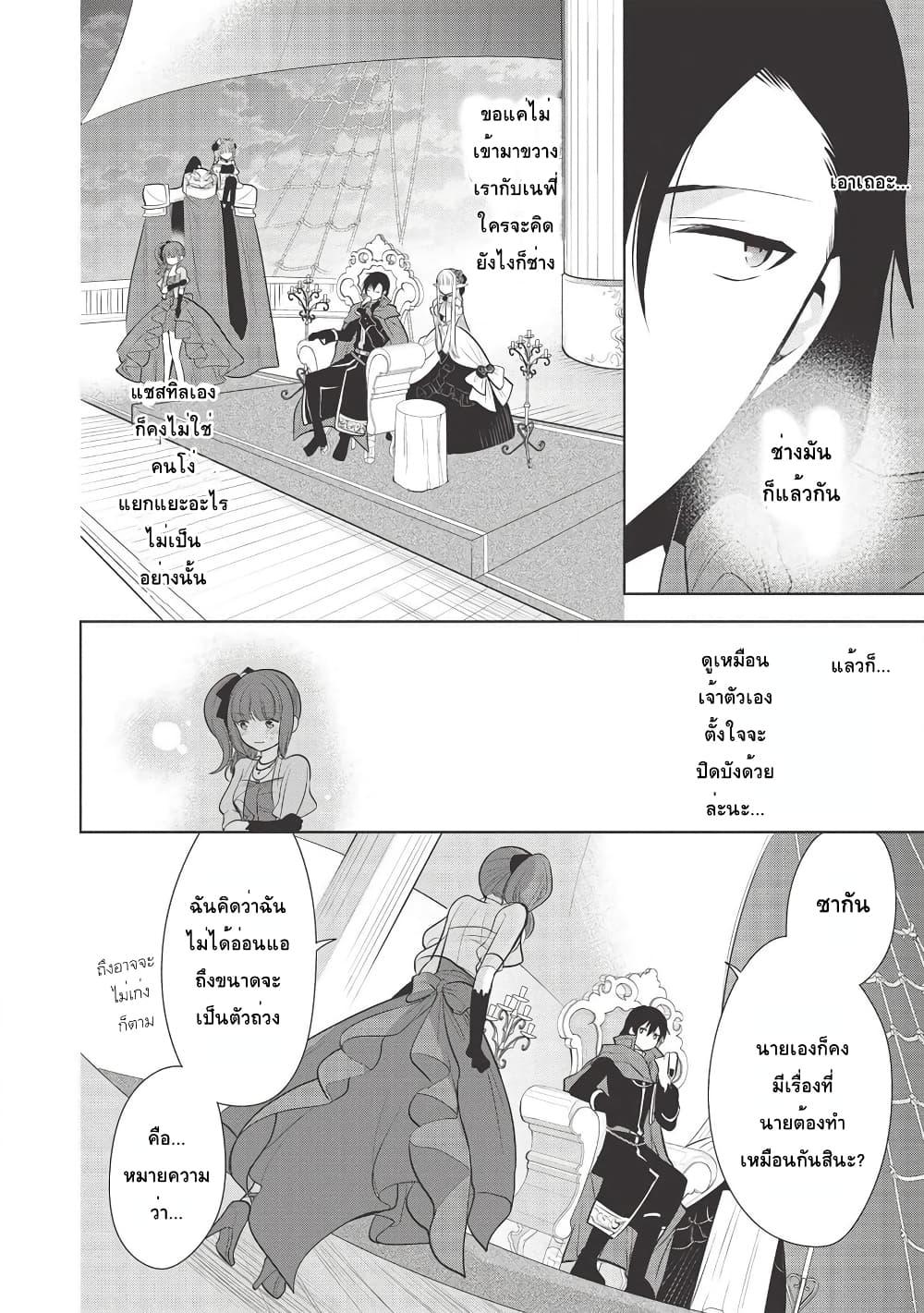 อ่านการ์ตูน Maou no Ore ga Dorei Elf wo Yome ni Shitanda ga Dou Medereba Ii ตอนที่ 28 หน้าที่ 8