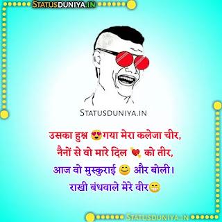 Funny Raksha Bandhan Quotes Images 2021, उसका हुश्न 😍गया मेरा कलेजा चीर, नैनों से वो मारे दिल 💘 को तीर, आज वो मुस्कुराई 😊 और बोली। राखी बंधवाले मेरे वीर😁😛😜😂😂