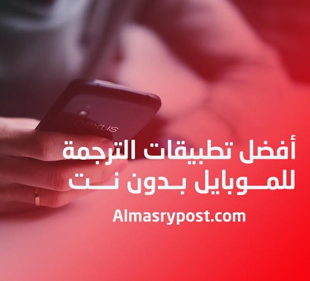أفضل تطبيقات وبرامج الترجمة بدون نت للموبايل