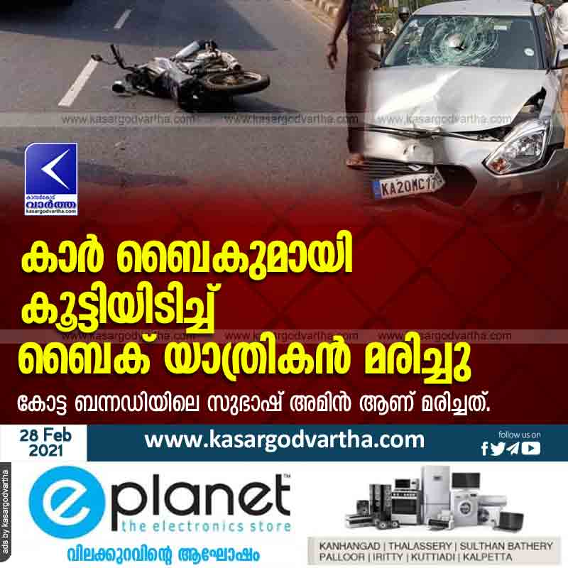 45-year-old dies after car rams into bike