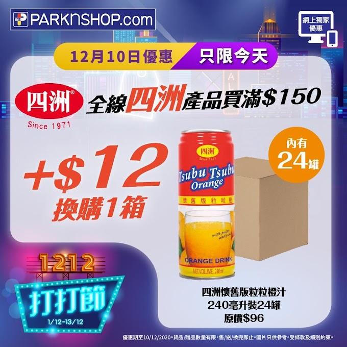 百佳: 買四洲產品滿$150+$12換購粒粒橙汁1箱 (內有24罐) 至12月10日