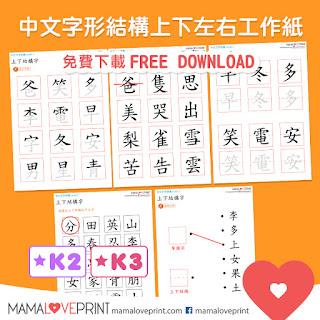 MamaLovePrint 中文工作紙 漢字的結構 字型尺 上下包結構字 字型結構 幼稚園中文 工作紙  Kindergarten Chinese Worksheet Free Download for Homeschooling Learning Activities