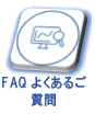 https://www.jtc-i.co.jp/product/ekran/ekransystem_faq.html
