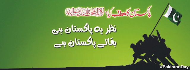 23 march pakistan day Facebook Cover, 23 march 1940, 23 march star sign, 23 march quotes,Whatsapp status, Dpz, 23 march speech in english urdu,23 of march
