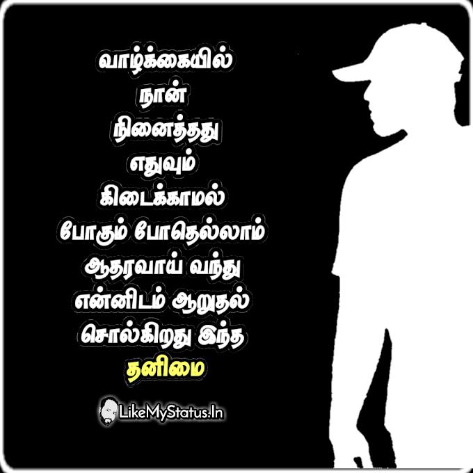 தனிமையே துணை... Tamil Quote Alone...