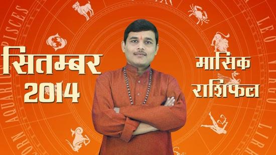 September 2014 Horoscope in Hindi