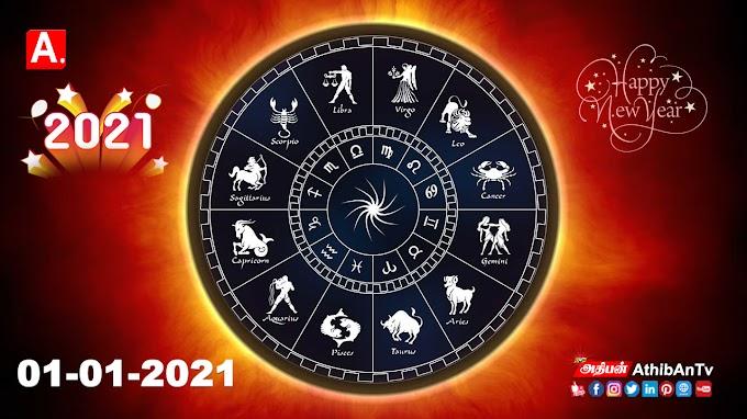Today Rasi Palan : இன்றைய ராசி பலன்கள் (01 ஜனவரி 2021)
