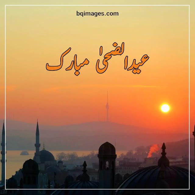 bakra eid pic for facebook
