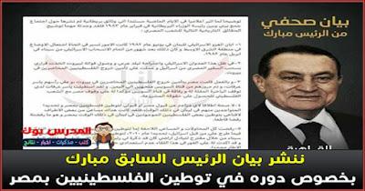 بيان مبارك الصحفي حول توطين الفلسطينين أرض مصر