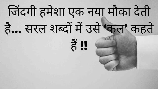 motivational status in hindi, inspirational status in hindi,