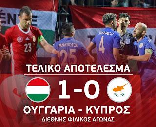 Την ήττα με 1-0 γνώρισε η Κύπρος από την Ουγγαρία