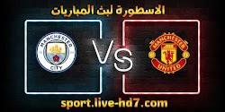 مشاهدة مباراة مانشستر يونايتد ومانشستر سيتي بث مباشر الاسطورة لبث المباريات اليوم بتاريخ 12-12-2020 في الدوري الانجليزي