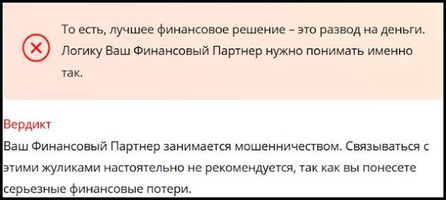 yourfinpartner.ru отзывы о сайте