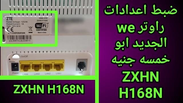 ضبط اعدادات راوتر we الجديد ZXHN H168N ابو 5 جنيه من WE