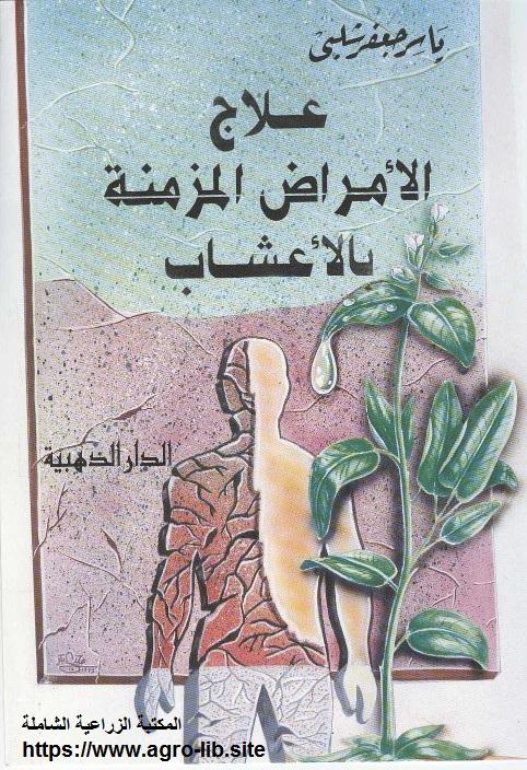 كتاب : علاج الأمراض المزمنة بالأعشاب