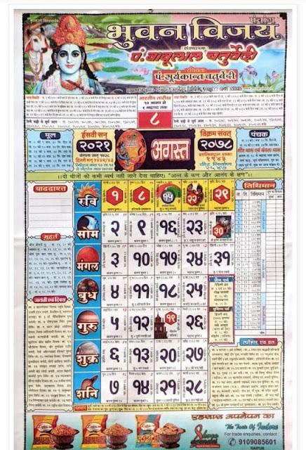 August - Babulal Chaturvedi Calendar 2021