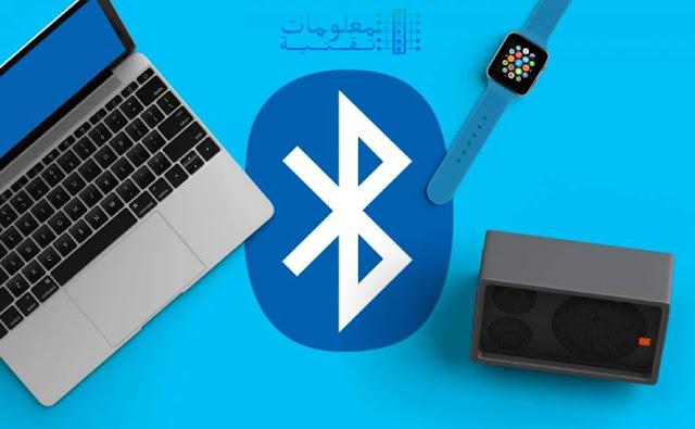 تحميل برنامج بلوتوث Bluetooth للكمبيوتر لإرسال الملفات للهاتف