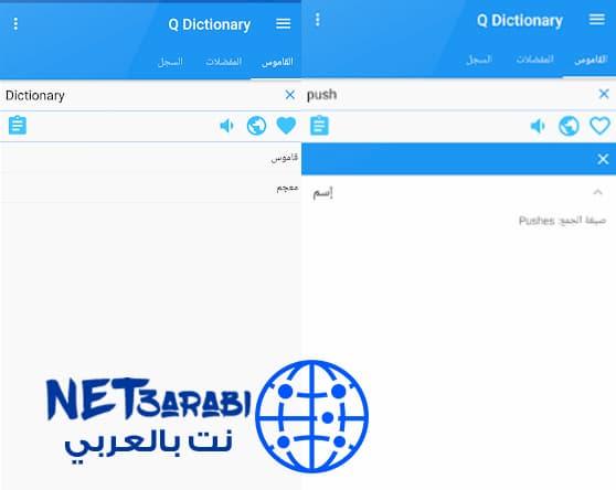 تحميل اروع برامج الترجمة بدون انترنت للاندرويد بروابط مباشرة