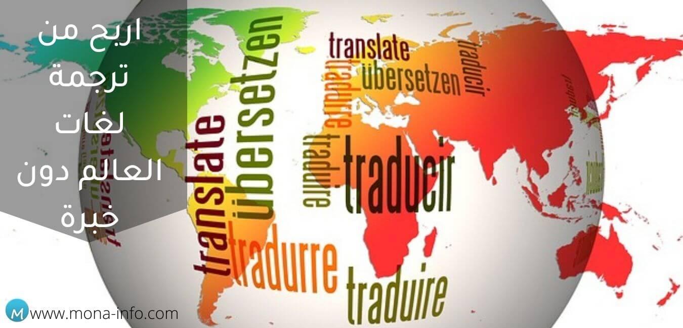 أفضل مواقع الربح من الترجمة على الانترنت بدون خبرة