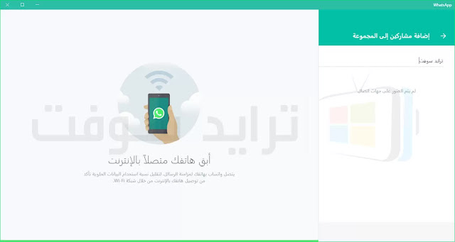 WhatsApp Web For Computer