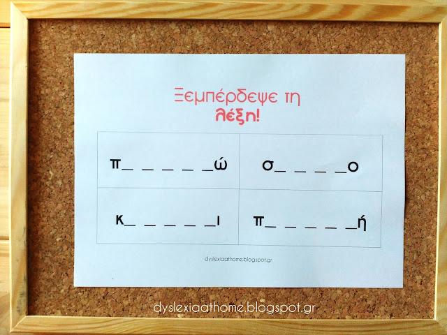 Ξεμπέρδεψε τη λέξη! Άσκηση φωνημικής επίγνωσης για τη δυσαναγνωσία