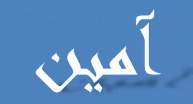 makna amin dalam doa dan shalat