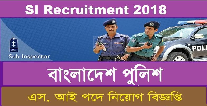 Bangladesh Police sub inspector (SI) circular 2018 – Bangladesh police recruitment 1