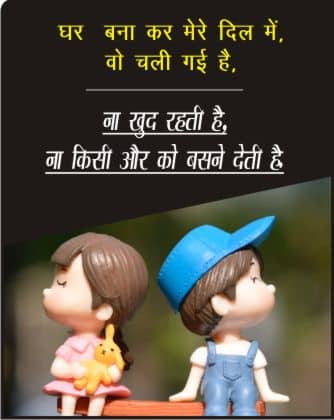 55-Love-Status-For-GF-In-Hindi