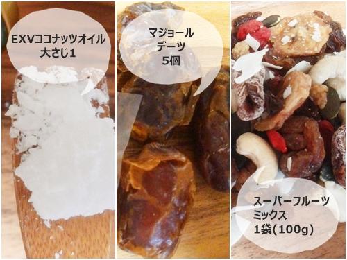 ・EXVココナッツオイル大さじ1 ・デーツ(マジョール種)5個 ・スーパーフルーツミックス1袋