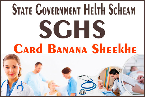 State Government Helth Scheam (SGHS) कार्ड कैसे बनाये