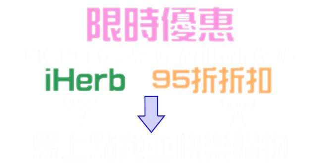 2017年6月iHerb 優惠95折折扣Coupon促銷折扣