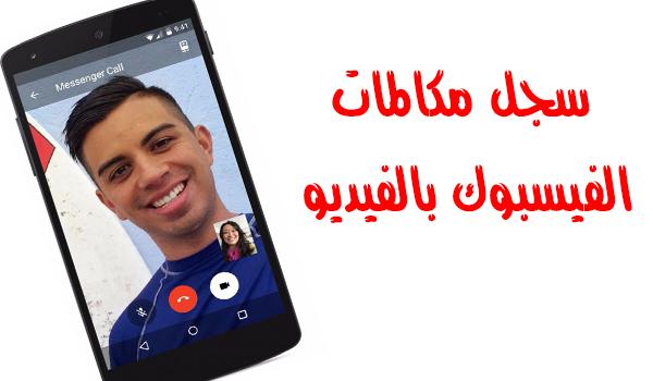 تطبيق Game Screen Recorder لتسجل مكالمات فيسبوك ماسنجر وسكايب وسناب شات