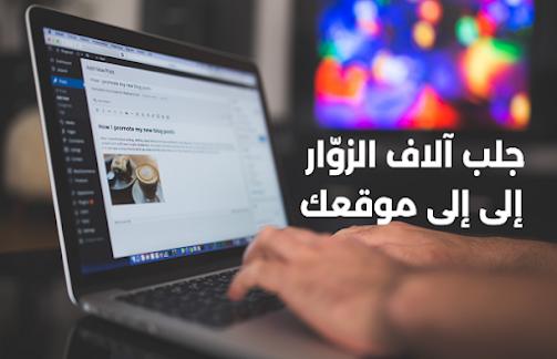 كيف تكتب تدوينة ناجحة لجلب الزوار إلى موقعك
