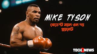 Mike Tyson,মাইক টাইসন