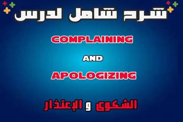 الشكوى والإعتذار في اللغة الانجليزية