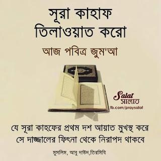 Islamic Quote Bangla
