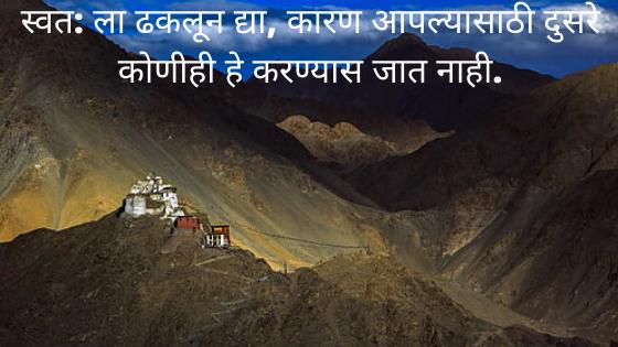 sundar suvichar in marathi