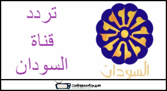 أحدث تردد قناة تلفزيون السودان 2020 الجديد على جميع الأقمار اليوم