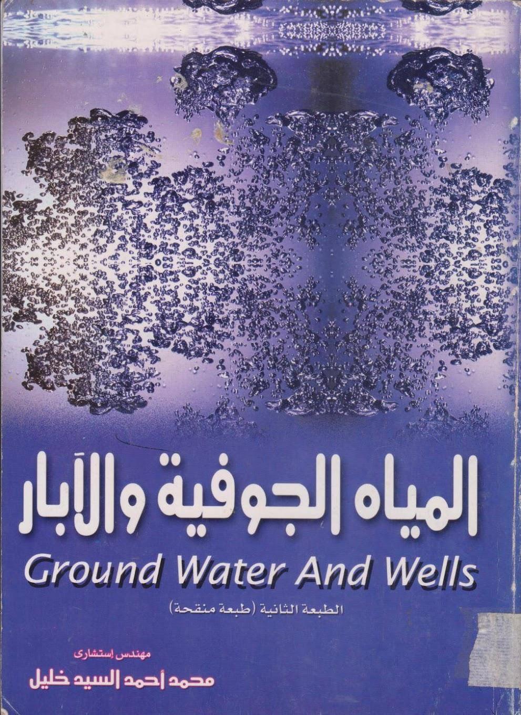 كتاب : المياه الجوفية و الآبار