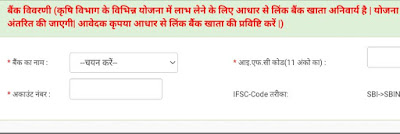 DBT Agriculture, Kisan Registration Bihar