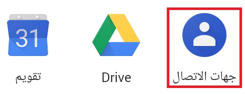 اسماء جوجل