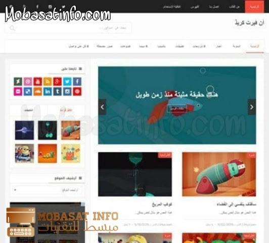تحميل افضل قوالب بلوجر مجانية للمدونات العربية