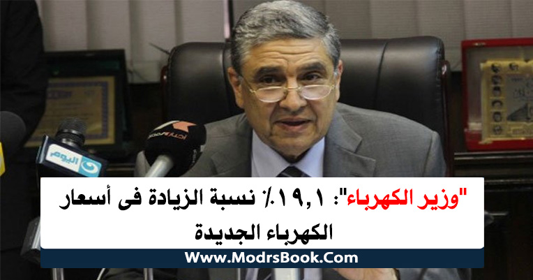 رسمياً.. وزير الكهرباء: 19.1% نسبة الزيادة فى أسعار الكهرباء الجديدة