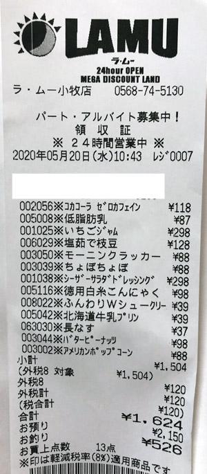 ラ・ムー 小牧店 2020/5/20 のレシート