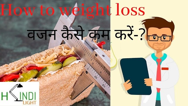 Weight loss tips hindi । How to weight loss