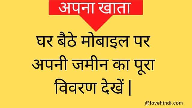 apna-khata-rajasthan-khasra-jamabandi