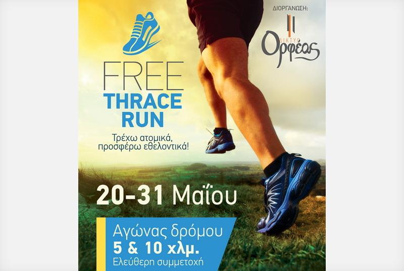 Free Thrace Run: Τρέχω ατομικά, προσφέρω εθελοντικά
