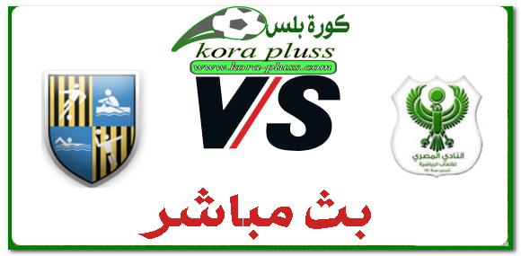 مشاهدة مباراة المصري والمقاولون العرب اليوم بث مباشر